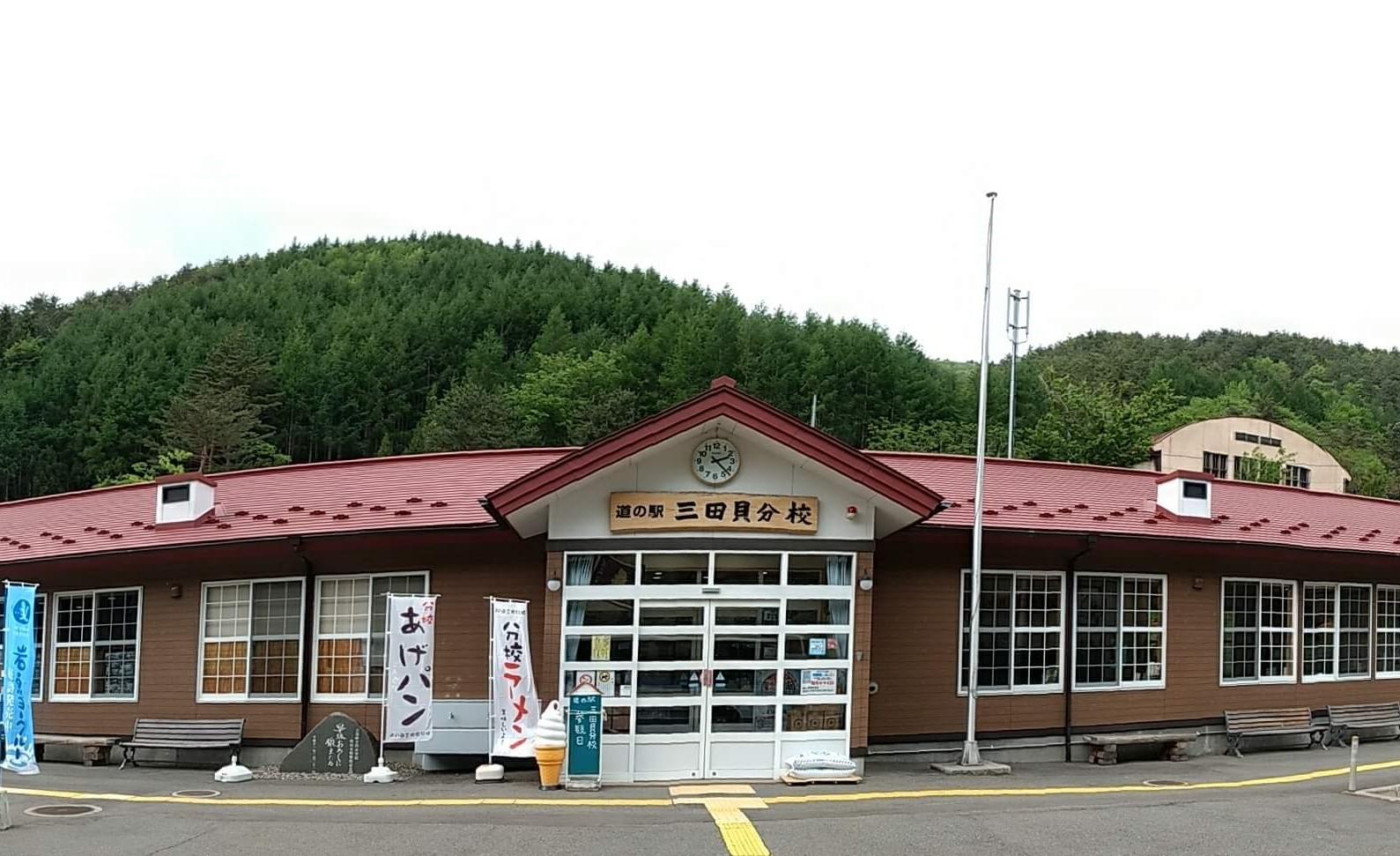 三田貝分校
