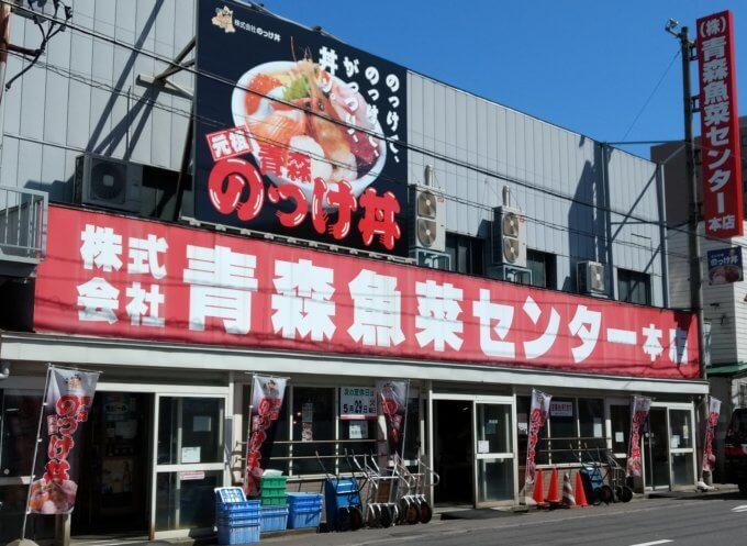 青森魚菜センター のっけ丼