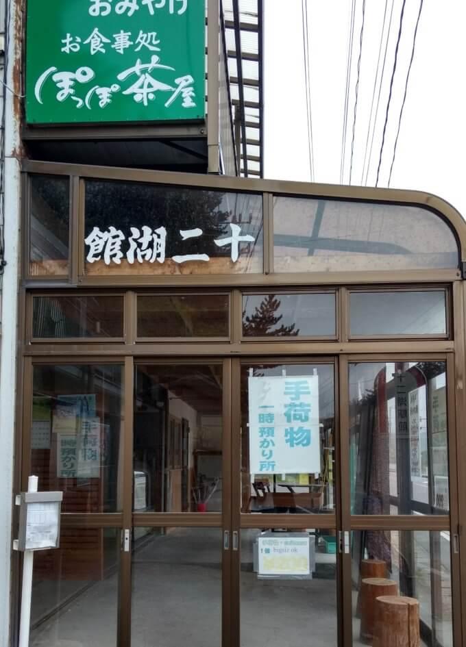 十二湖駅 リゾートしらかみ 白神山地 青池