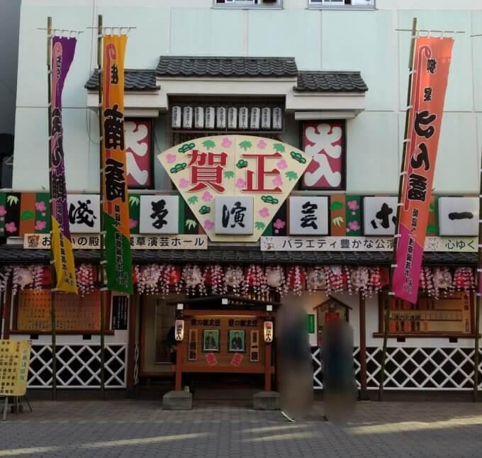 浅草演芸ホール1