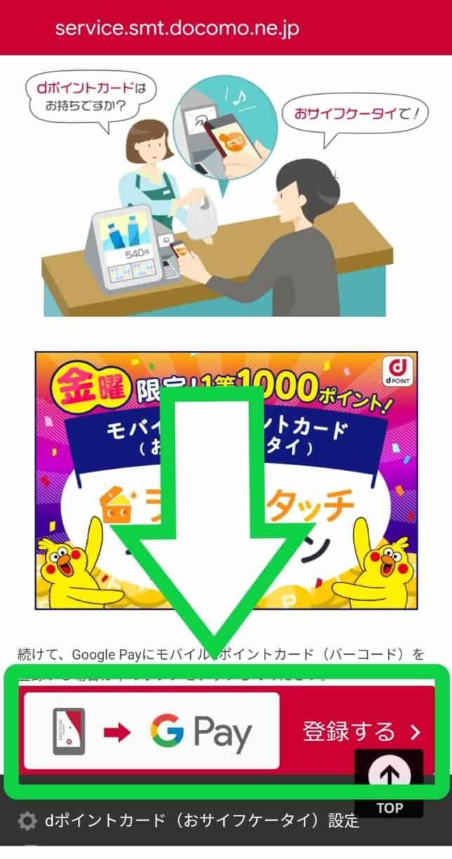 dポイントカードをGooglepayに登録する12