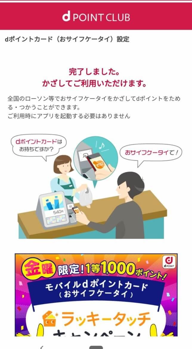 dポイントカードをGooglepayに登録する11