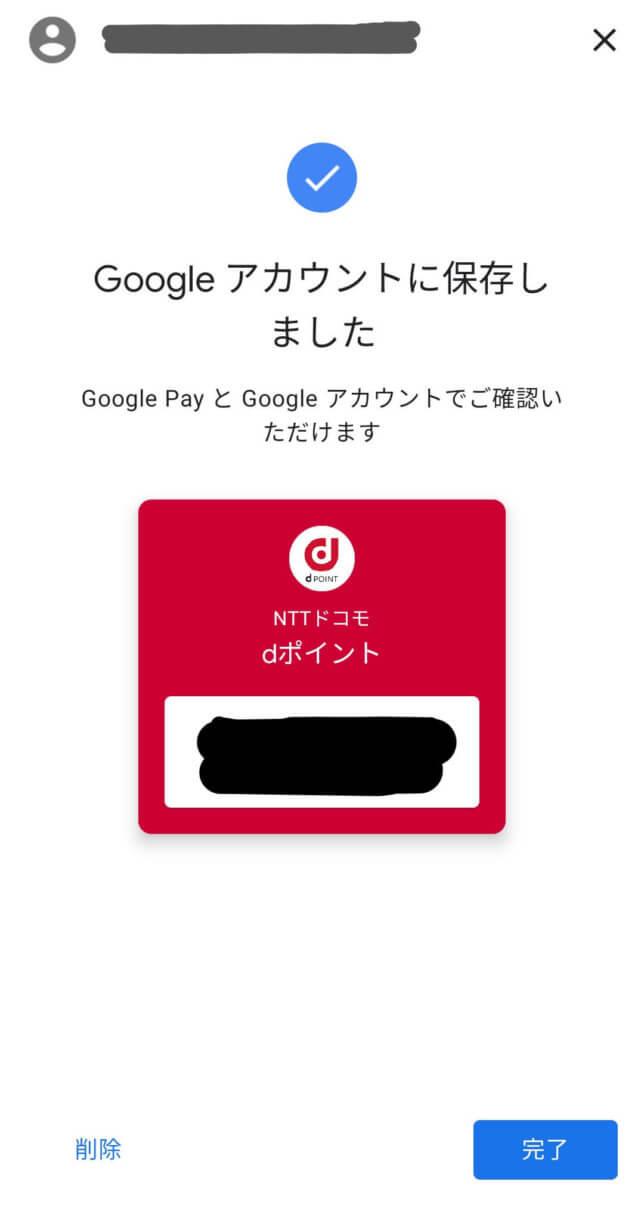 dポイントカードをGooglepayに登録する13
