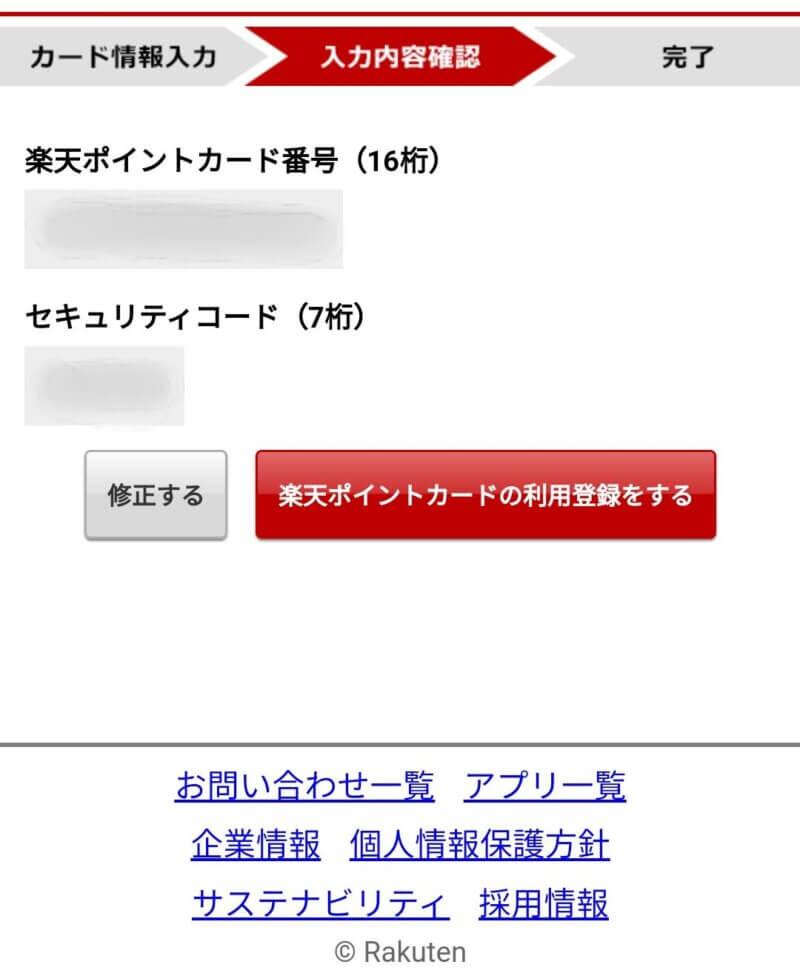 登録前の確認画面