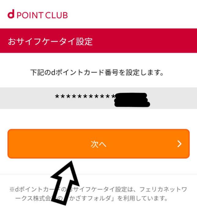 dポイントカードをGooglepayに登録する9