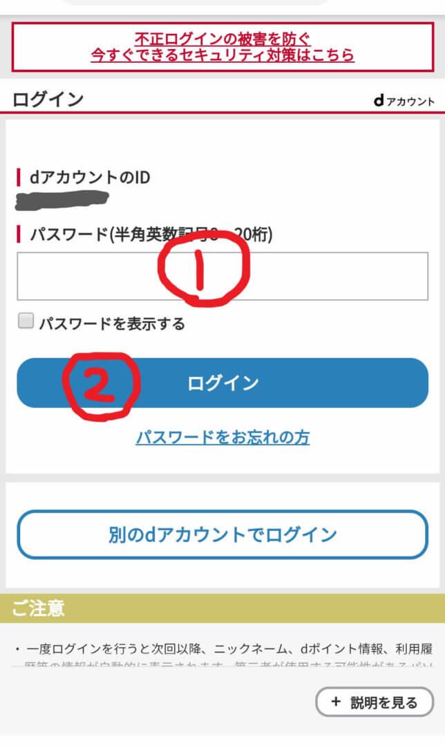 dポイントカードをGooglepayに登録する8