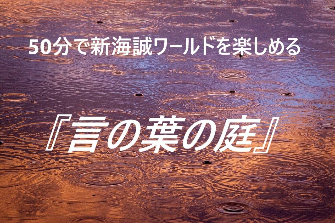 新海誠作品『言の葉の庭』