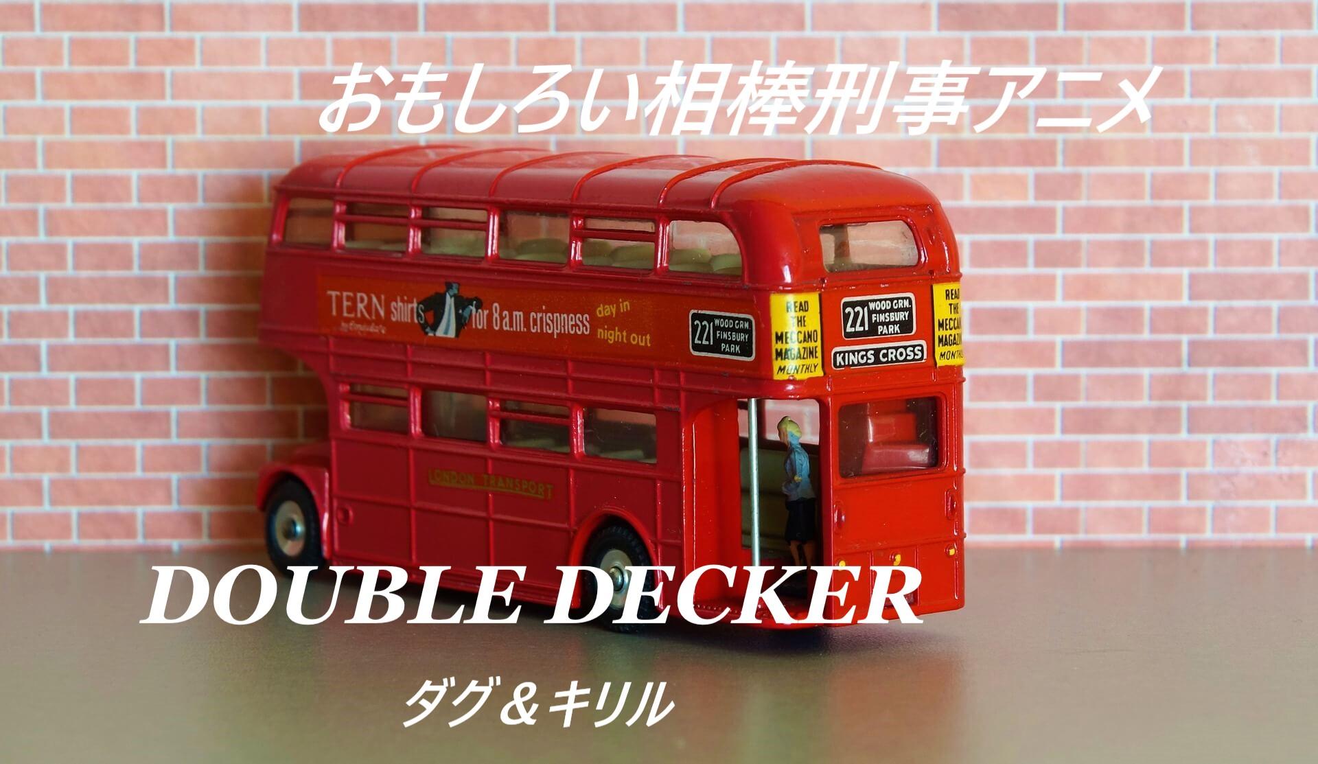 おもしろい相棒刑事アニメ DOUBLE DECKER ダグ&キリル