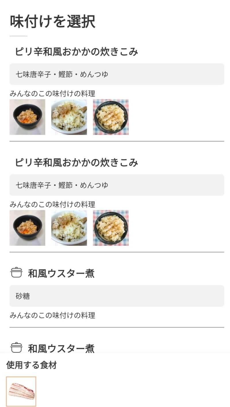登録してある調味料で作れるレシピがいくつか提案されます