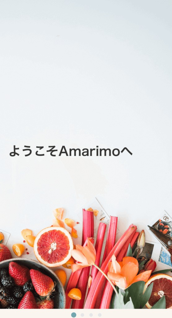 Amarimo 初回起動画面