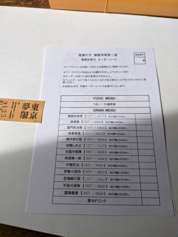 オーダー用紙と切符
