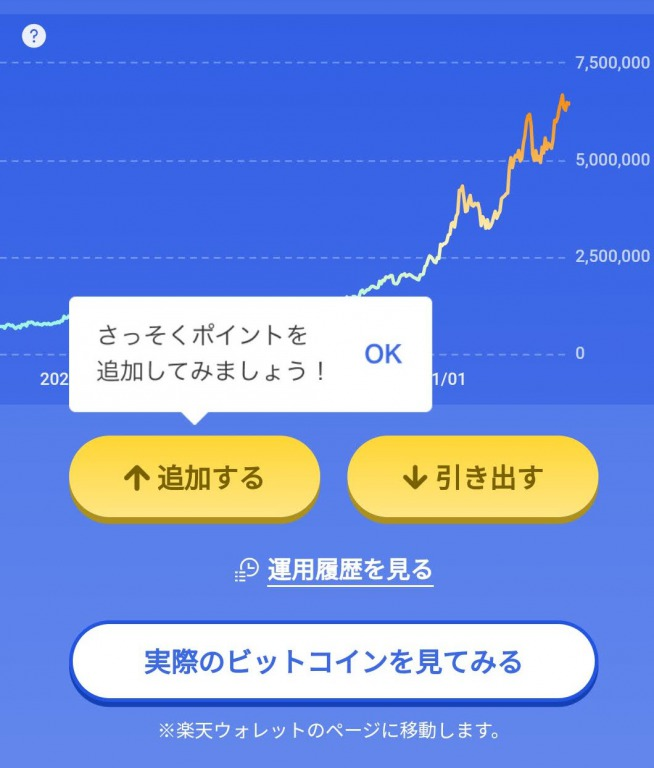 ポイントビットコインにポイントを追加しましょうの画面