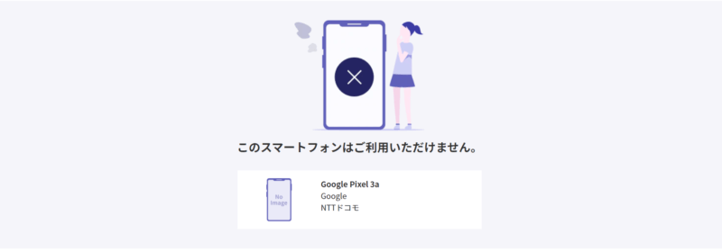 Pixel3aは利用できません